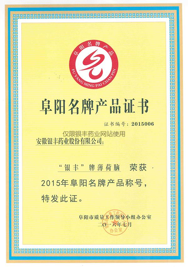Fuyang Famous Brand Product Certificate